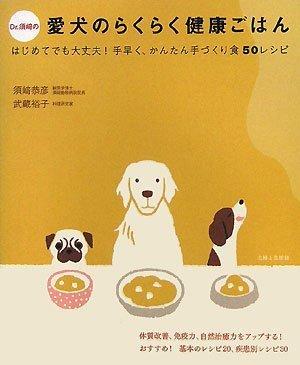 Dr.須崎の愛犬のらくらく健康ごはん—はじめてでも大丈夫!手早く、かんたん手づくり食50レシピ