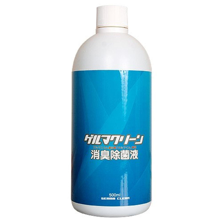 薬用乱闘狂った☆温浴器/消耗品/各種ゲルマ温浴器☆ゲルマクリーン 消臭除菌液 500ml