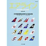 エアライン GUIDE BOOK 最新改訂版 (イカロス・ムック)