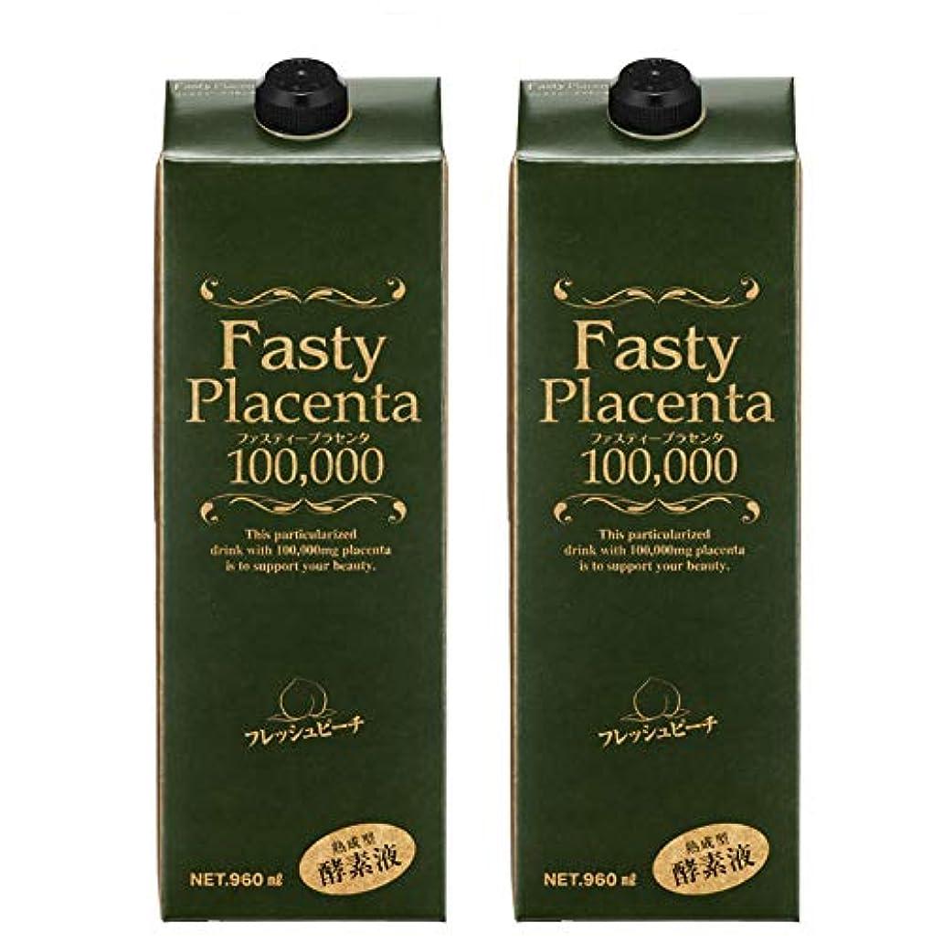 排出浅い狂乱ファスティープラセンタ100,000 増量パック(フレッシュピーチ味) 2本