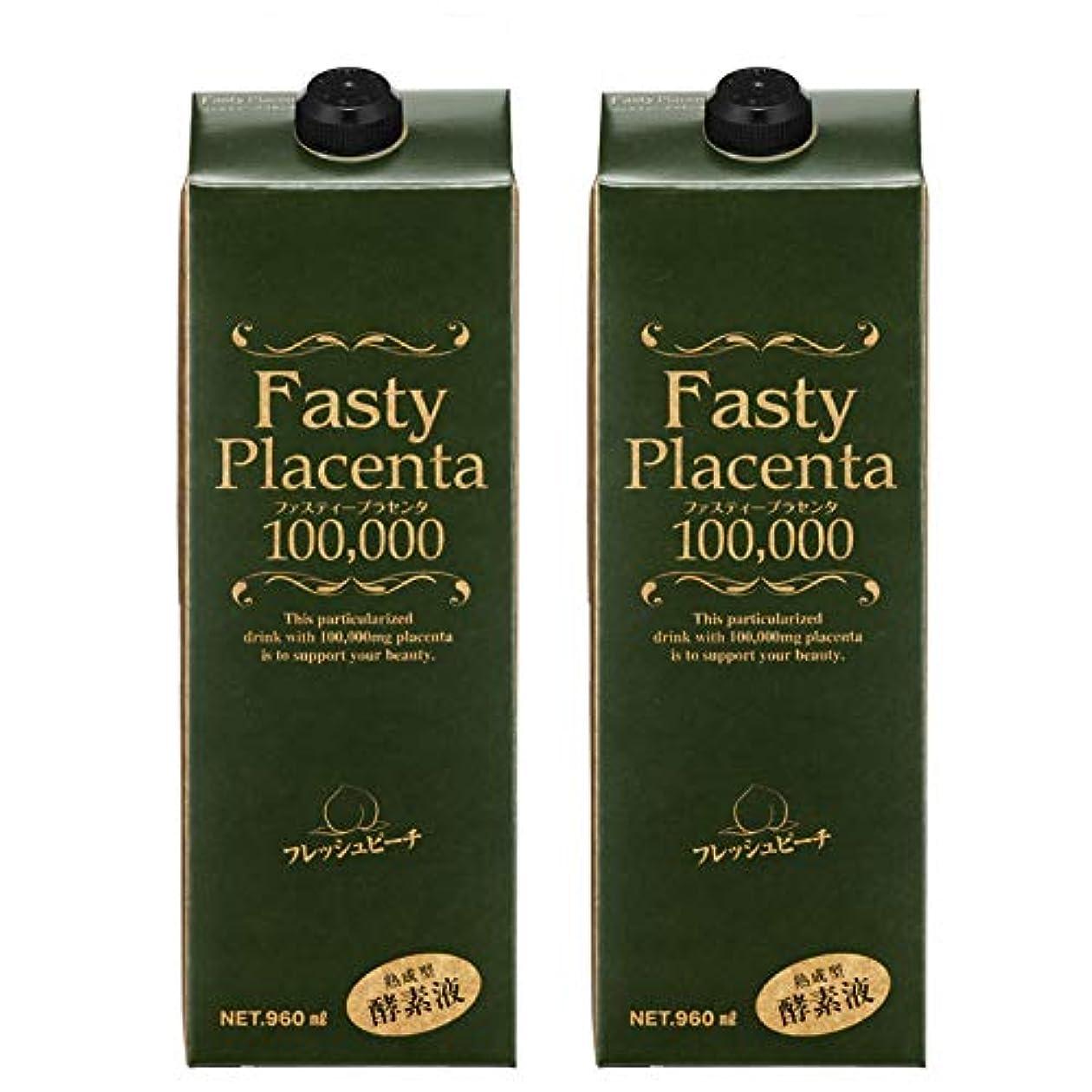 征服たくさん競うファスティープラセンタ100,000 増量パック(フレッシュピーチ味) 2本