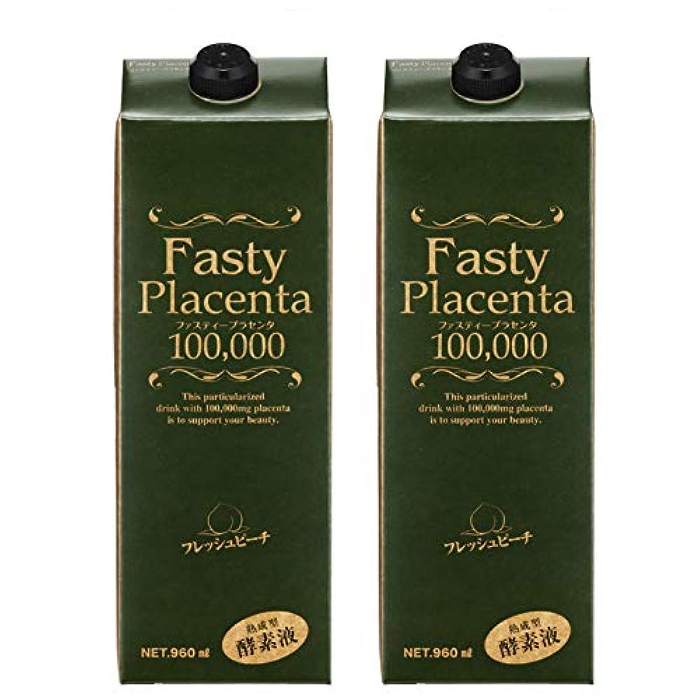 かどうか百万主流ファスティープラセンタ100,000 増量パック(フレッシュピーチ味) 2本