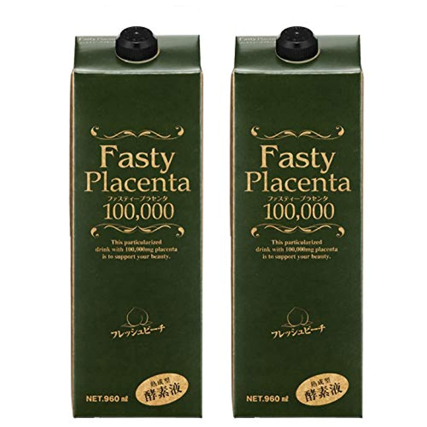 矢アウトドア主張するファスティープラセンタ100,000 増量パック(フレッシュピーチ味) 2本