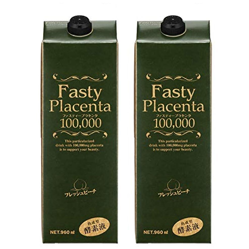 ペイン腹部苦しむファスティープラセンタ100,000 増量パック(フレッシュピーチ味) 2本