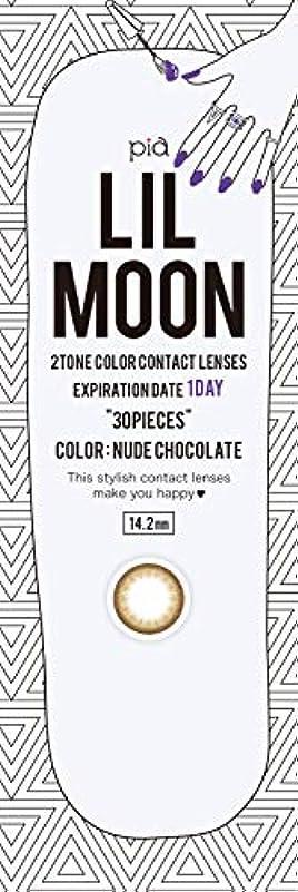 ディレクトリできた平野リルムーン ワンデー (LILMOON 1DAY) リルムーンワンデー ヌードチョコレート -3.00 30枚入り 2箱セット