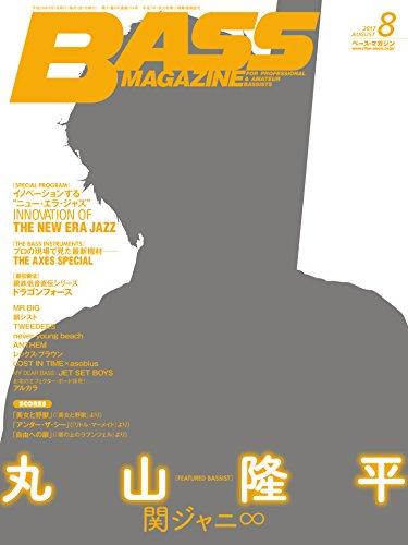 BASS MAGAZINE (ベース マガジン) 2017年 8月号 [雑誌]