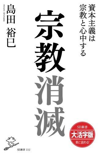 【大活字版】宗教消滅 資本主義は宗教と心中する (SB新書)