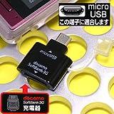 ドコモソフトバンク3G 充電器 microUSBスマートフォン充電変換アダプタープラグ HAX-01BK