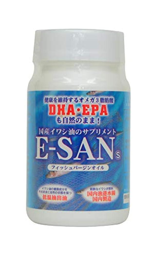 逃げる暗くする崩壊E-SAN イーサン 150粒 国産 イワシ油 EPA DHA オメガ3脂肪酸 サプリメント