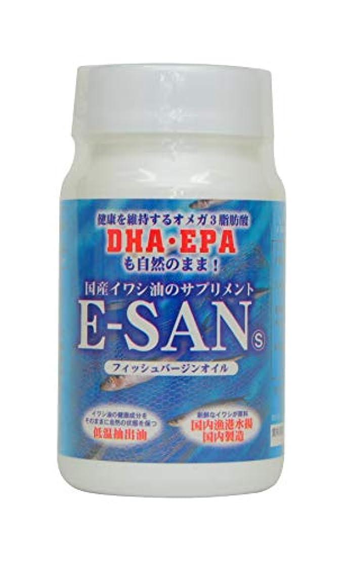 一杯後方に段落E-SAN イーサン 150粒 国産 イワシ油 EPA DHA オメガ3脂肪酸 サプリメント