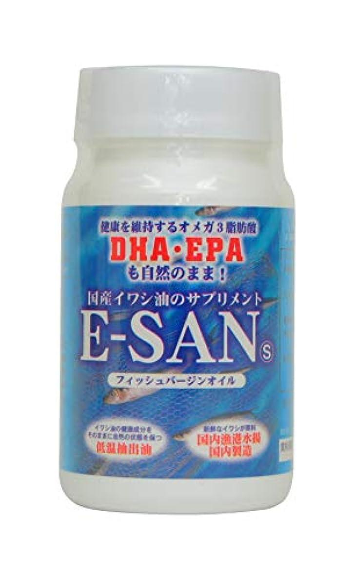 不正確磨かれたコントラストE-SAN イーサン 150粒 国産 イワシ油 EPA DHA オメガ3脂肪酸 サプリメント