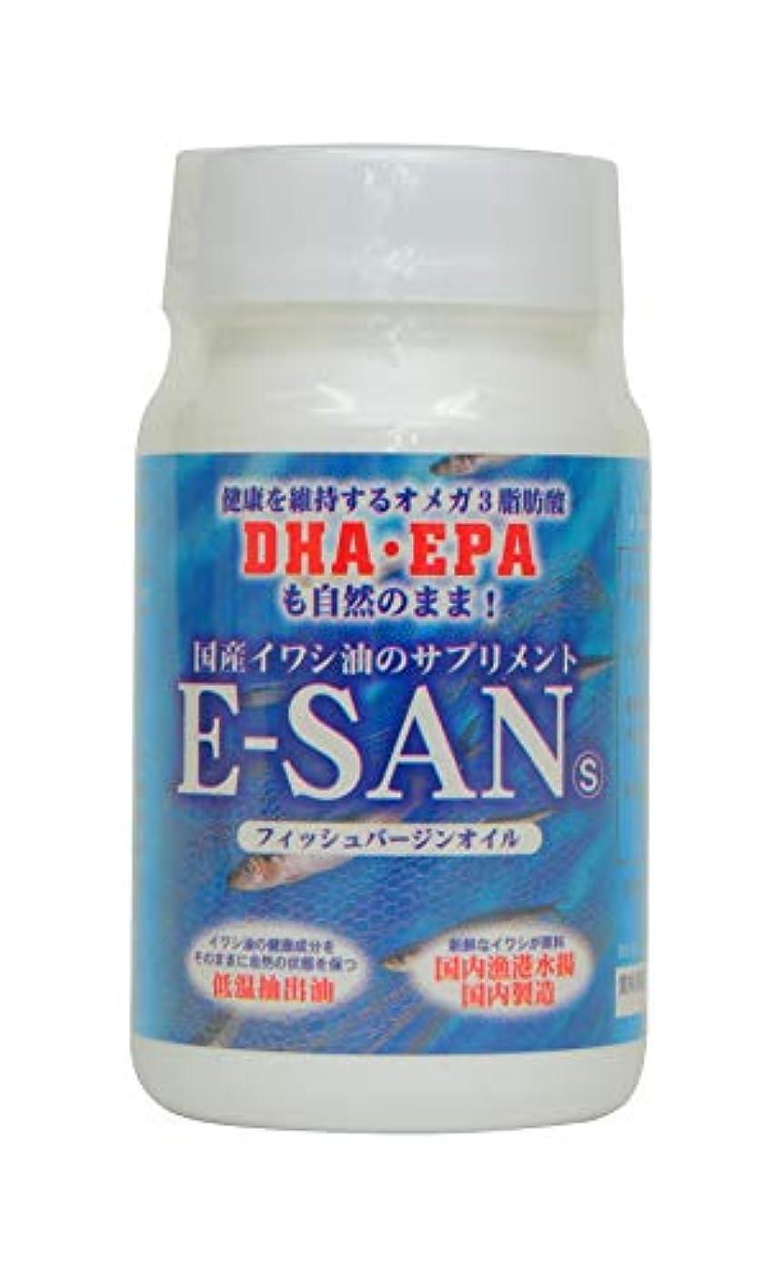 妊娠した終わった政令E-SAN イーサン 150粒 国産 イワシ油 EPA DHA オメガ3脂肪酸 サプリメント