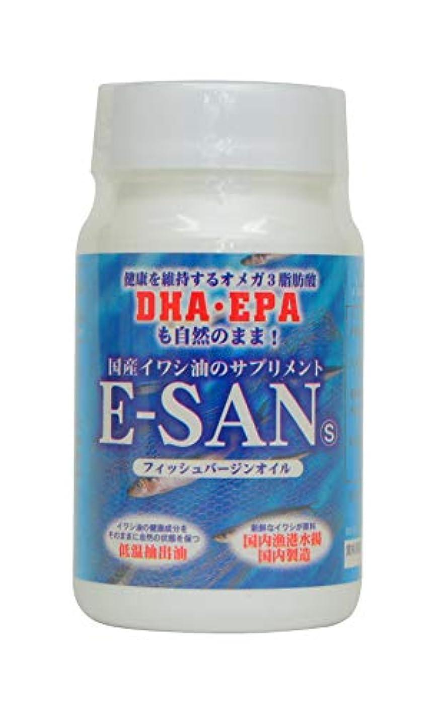 嫌なすり減るヘアE-SAN イーサン 150粒 国産 イワシ油 EPA DHA オメガ3脂肪酸 サプリメント