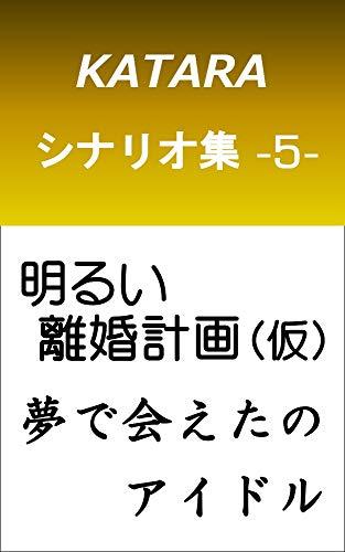 KATARAシナリオ集 -5-