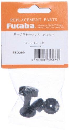 サーボギヤーセットNO.67/BLS151対応 BS3369