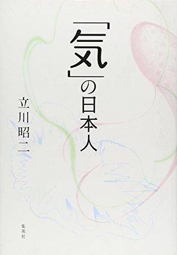 「気」の日本人の詳細を見る
