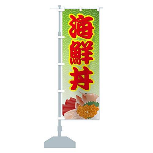 海鮮丼 のぼり旗 サイズ選べます(ハーフ30x90cm 左チチ)