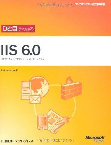 ひと目でわかるIIS 6.0 (マイクロソフト公式解説書)の詳細を見る