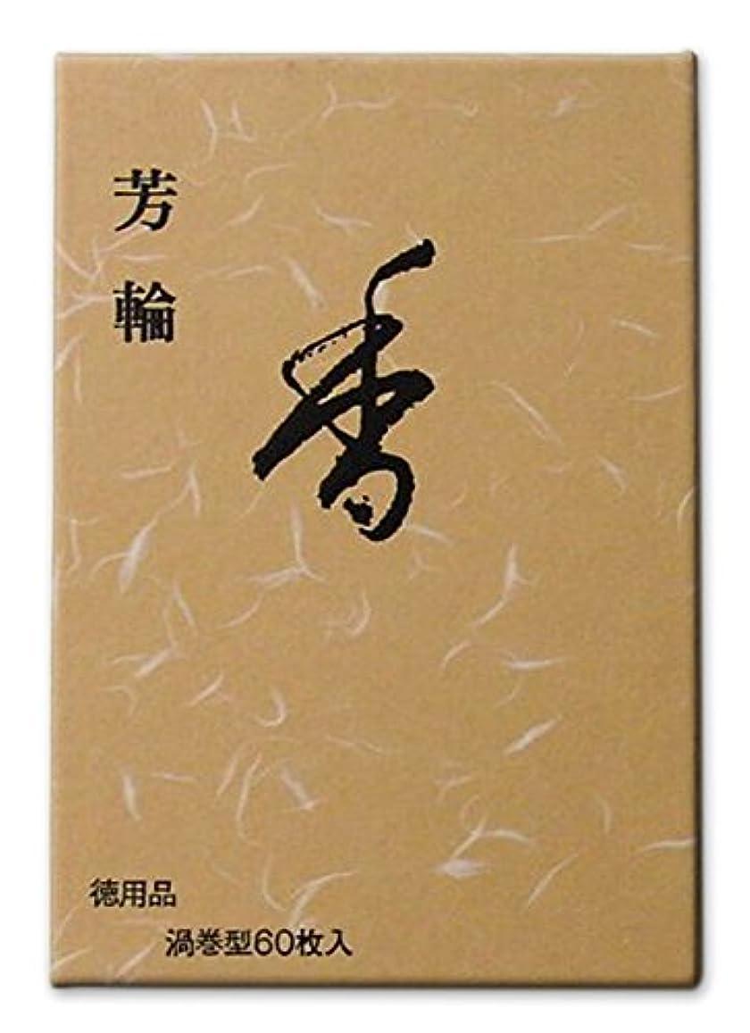 複製隠感謝祭Shoyeido Horin Incenseコイル堀川