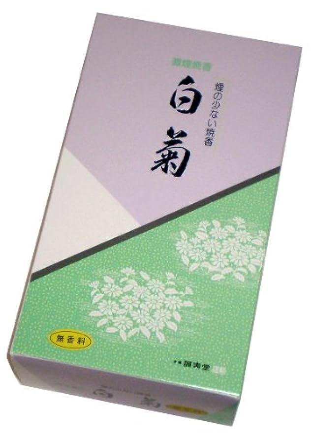 一時停止とまり木検出誠寿堂のお線香 微煙焼香 白菊(無香料)500g #FN21