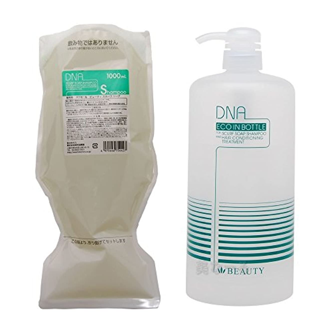 前投薬禁じる罰ハツモール ビューティースカーフソープ DNA シャンプー 1000ml &専用空ボトル