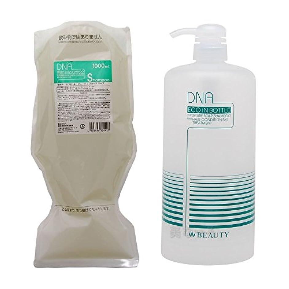 アーサーコナンドイル承認するセグメントハツモール ビューティースカーフソープ DNA シャンプー 1000ml &専用空ボトル