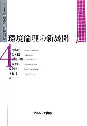 環境倫理の新展開 (シリーズ「人間論の21世紀的課題」)