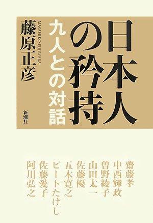 日本人の矜持―九人との対話の詳細を見る