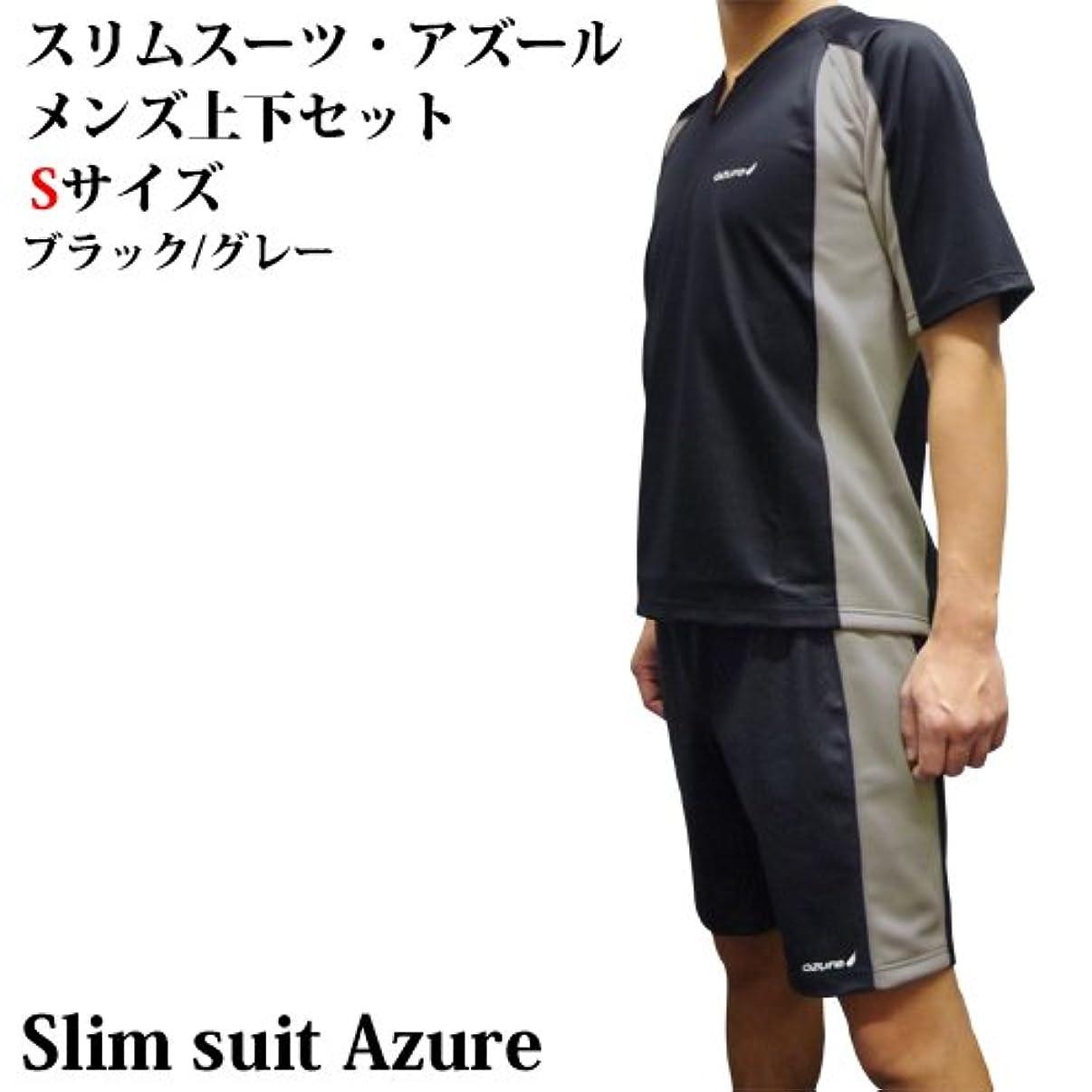 明るくする可動サーマルスリムスーツ?アズール メンズ上下セット Sサイズ ブラック/グレー