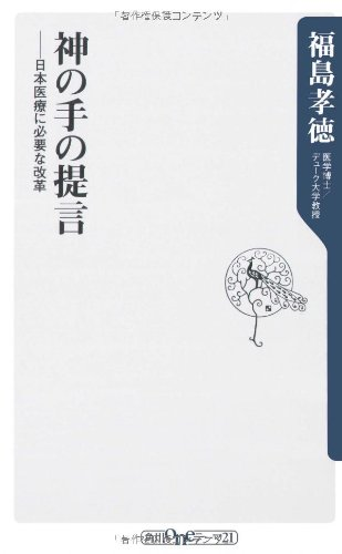 神の手の提言  ――日本医療に必要な改革 (角川oneテーマ21)の詳細を見る