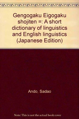言語学・英語学小事典