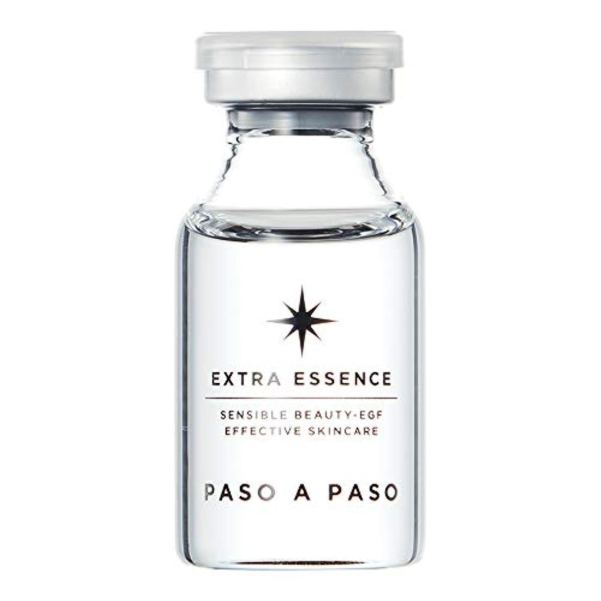 区別もちろんアルバニーPASO A PASO エクストラエッセンス 15ml【EGF配合美容液】