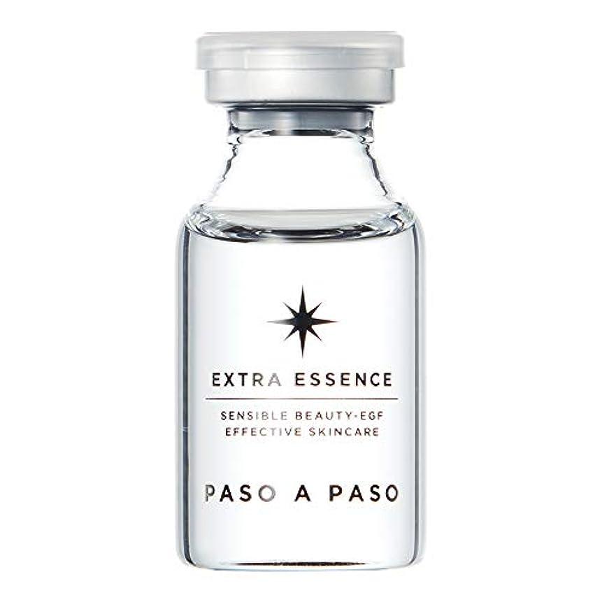 危険平和的解体するPASO A PASO エクストラエッセンス 15ml【EGF配合美容液】