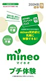 mineoプリペイドパック 200MB 標準SIM(docomo Xi/FOMA対応)
