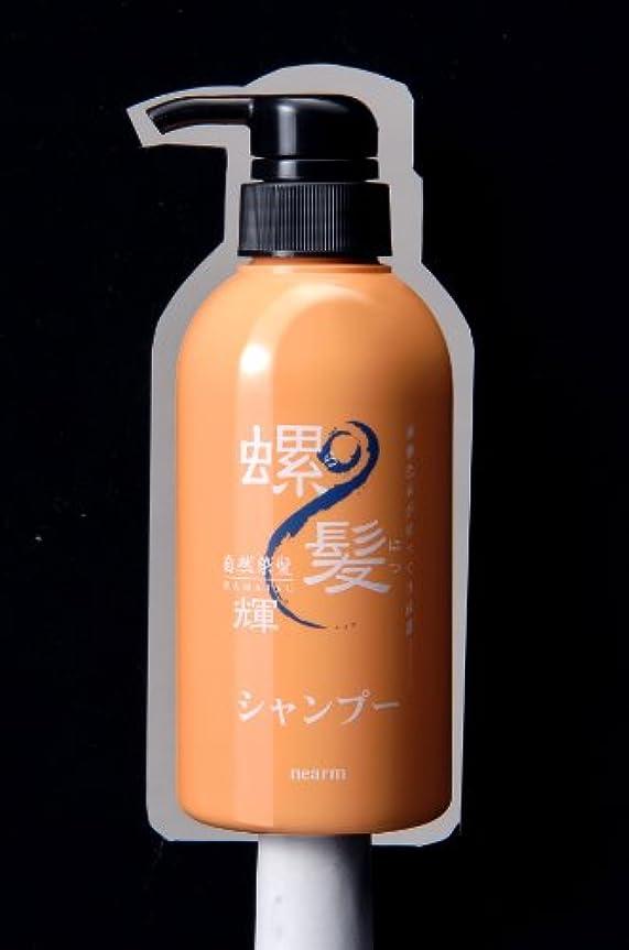 平均沼地競争ネアーム螺髪輝シャンプー&ヘアパックセット(ブラウン)