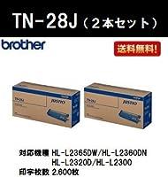 TN-28J(2本セット) 純正新品(HL-L2365DW HL-L2360DN HL-L2320D DCP-L2520D DCP-L2540DW MFC-L2720DN MFC-L2740DW FAX-L2700DN)(ブラザー)