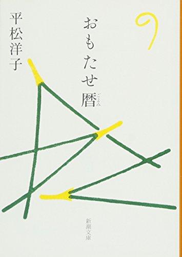 おもたせ暦 (新潮文庫)の詳細を見る