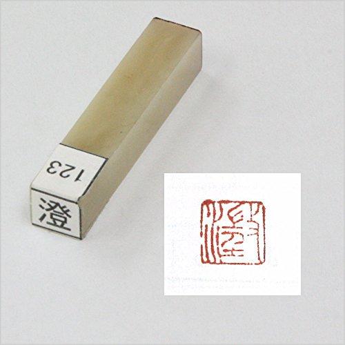 [해외]손으로 조각 한 글자 아호 표 (澄) 슈인/Hand carved one letter Masanaga (澄) 朱 印