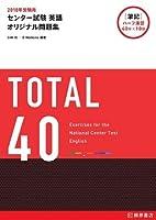 2018年受験用 センター試験 英語 オリジナル問題集 TOTAL40
