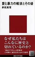 赤坂真理『愛と暴力の戦後とその後』の表紙画像