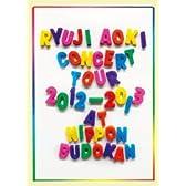 青木隆治 CONCERT TOUR 2012-2013@日本武道館<初回版> [DVD]