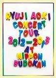 青木隆治 CONCERT TOUR 2012-2013 @日本武道館<初回版>[DVD]
