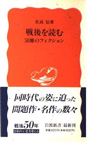 戦後を読む―50冊のフィクション (岩波新書 新赤版 (393))の詳細を見る