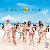アイドルカレッジの伝えたいこと(初回生産限定盤B)(DVD付)