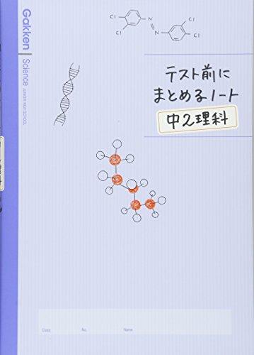 中2理科 (テスト前にまとめるノート)