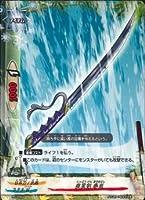 【シングルカード】限定)疾風剣 巻嵐/カタナW/アイテム/プロモ PR/0055