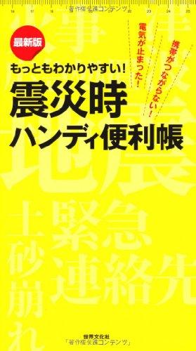 最新版 震災時ハンディ便利帳 大震災に備え避難袋にこの1冊!の詳細を見る