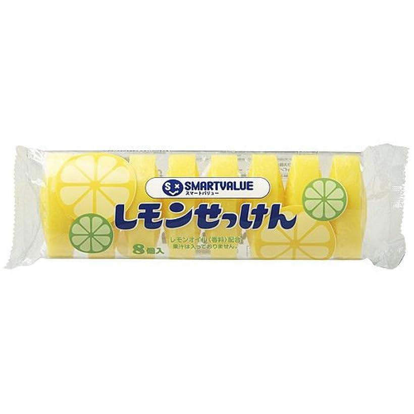 登場賠償ピザJTX レモン石けん8個入 N112J