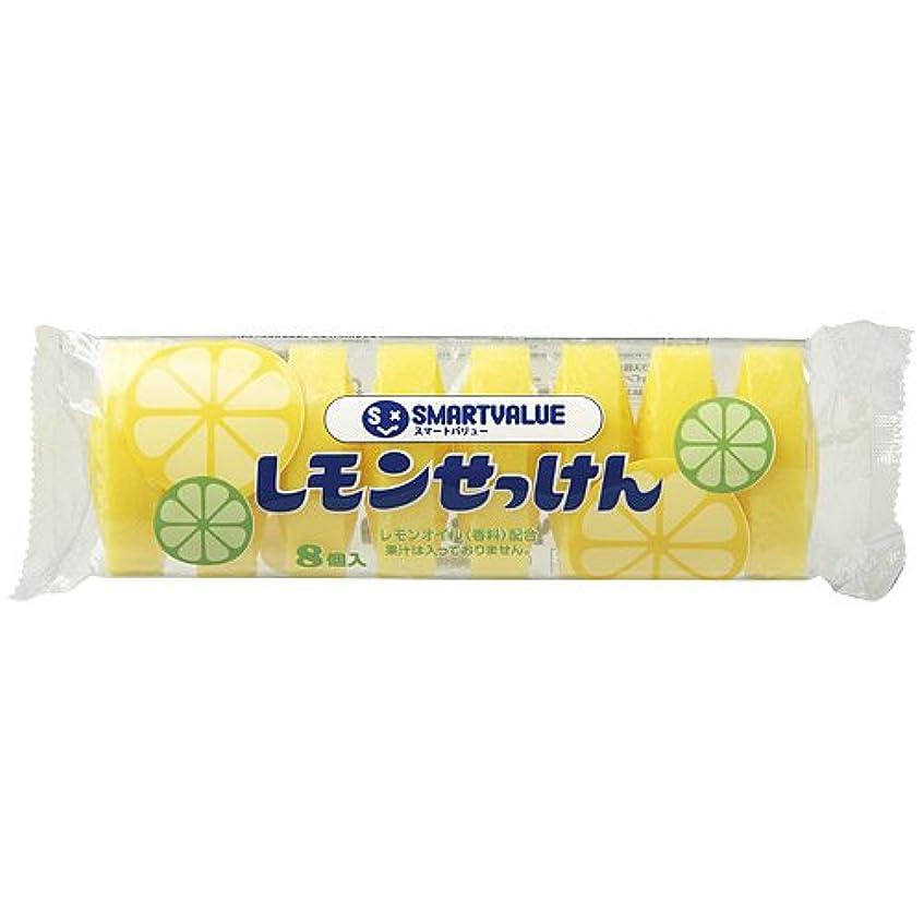 満足不運石化するJTX レモン石けん8個入 N112J