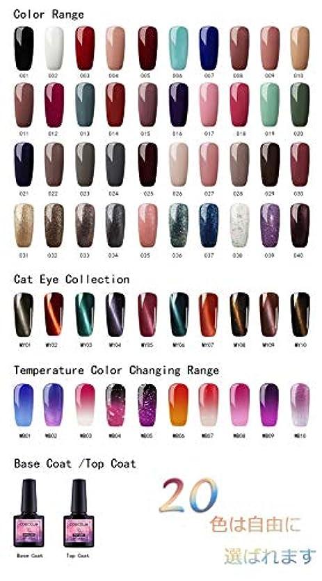 主人端末嘆願Twinkle Store ジェルネイルカラー カラージェルセット 20色套装 8ml キャットアイジェルセット カメレオンカラージェルセット UV/LED 适用 下の色で20ボトルを自由に選ぶことができる(トップコートとベースコートを含む) ネイルアートジェルで簡単に DIY